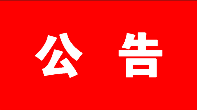 湖北长江胜博发娱乐官网登入传媒集团有限公司2019社会招聘面试公告
