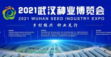 2021武汉种业博览会即将火热开启,亮点抢先看