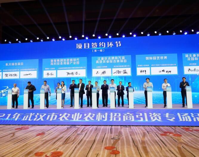 武汉举办2021年农业农村招商引资专场活动 51个项目当场签约